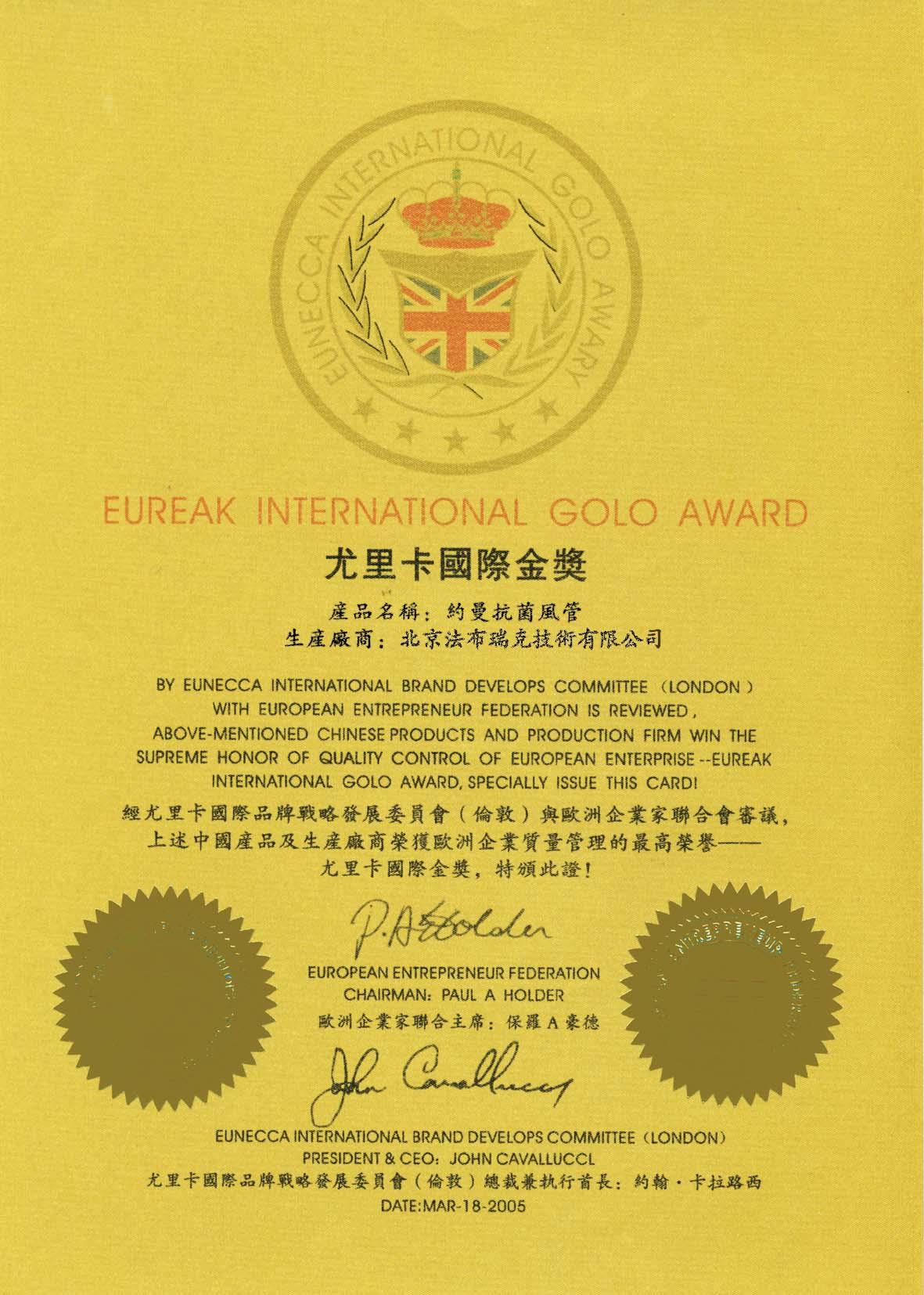 尤里卡国际金奖