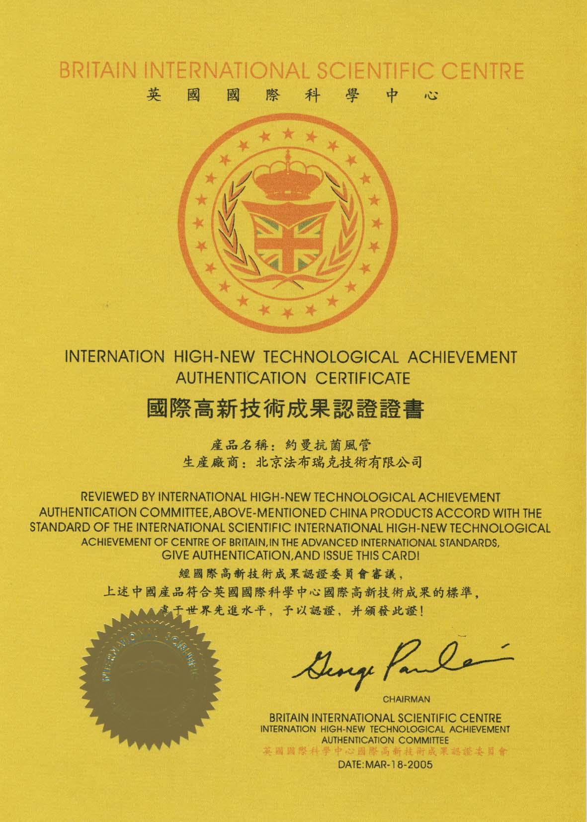 国际高新技术成果认证证书