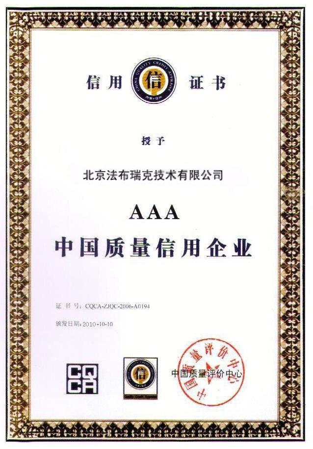 中国企业信用证书