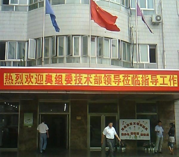 奥组委技术部到法瑞中国指导工作