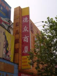 洛阳德众商厦