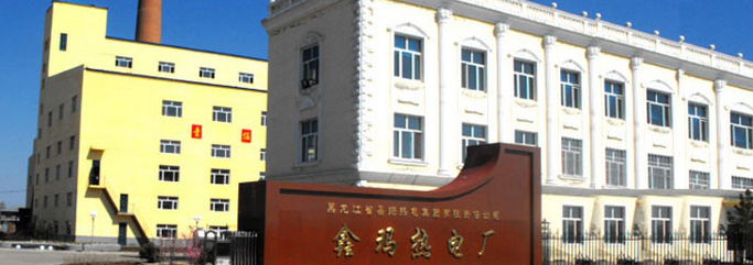 哈尔滨鑫玛热电会所